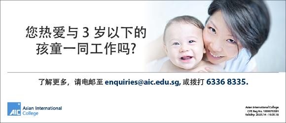 AIC 亚洲国际学院