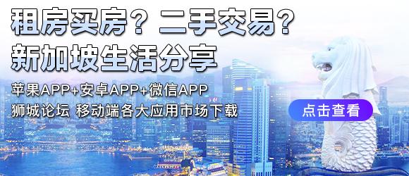 狮城论坛App 2.0版本发布